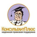 """""""КОНСУЛЬТАНТ +"""" В БИБЛИОТЕКЕ"""